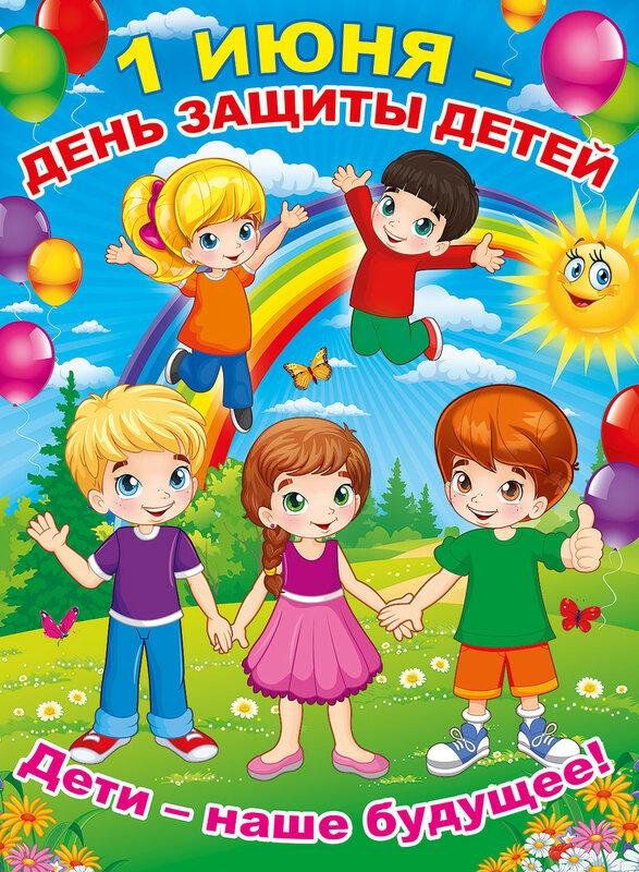 Плакат на 1 июня день защиты детей своими руками красками