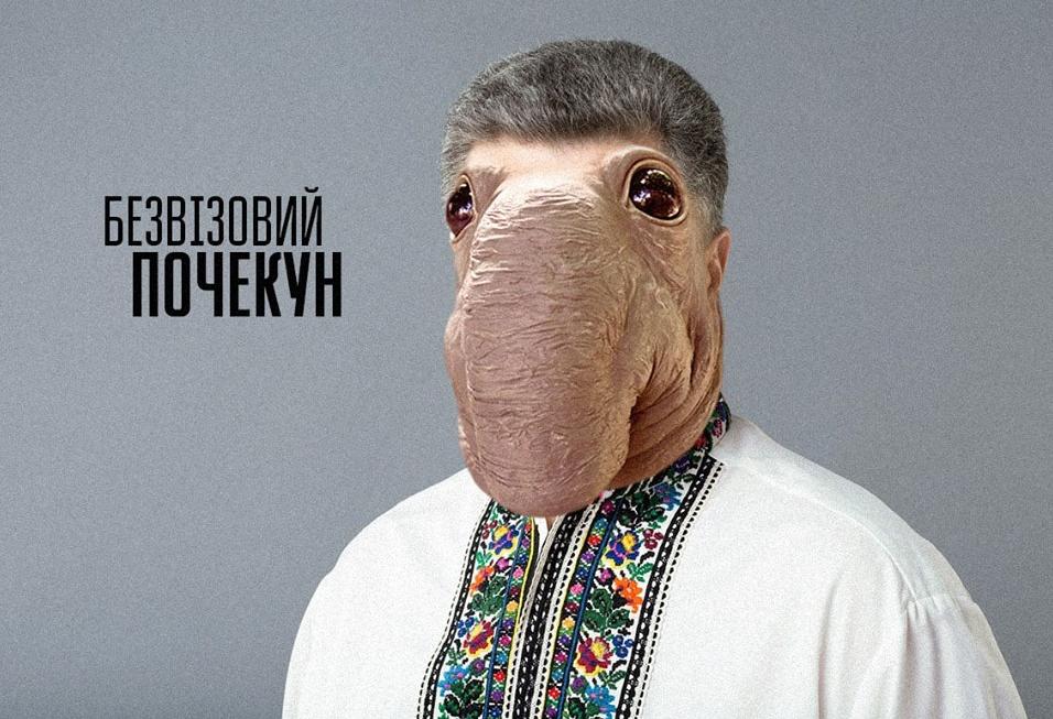 Кстати, в Украине Ждуна назвали Почекуном.