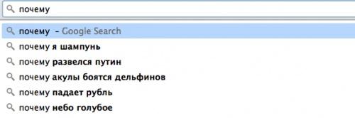 «Почему яшампунь» долгое время лидирует врейтингах поисковиков.