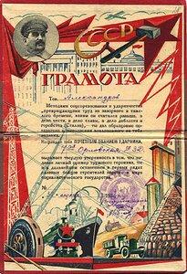 1934 г. Грамота Лучшему Ударнику
