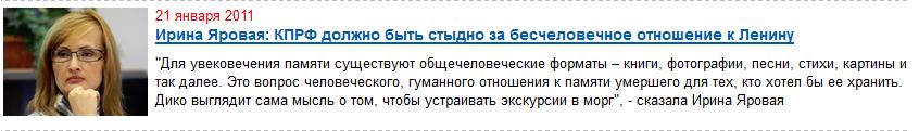 20110121-Ирина Яровая: КПРФ должно быть стыдно за бесчеловечное отношение к Ленину