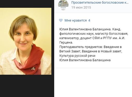 pic5. А одним из преподавателей курса является никто иной, как Юлия Валентина Балакшина