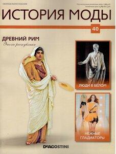 №40 2017 -199 руб