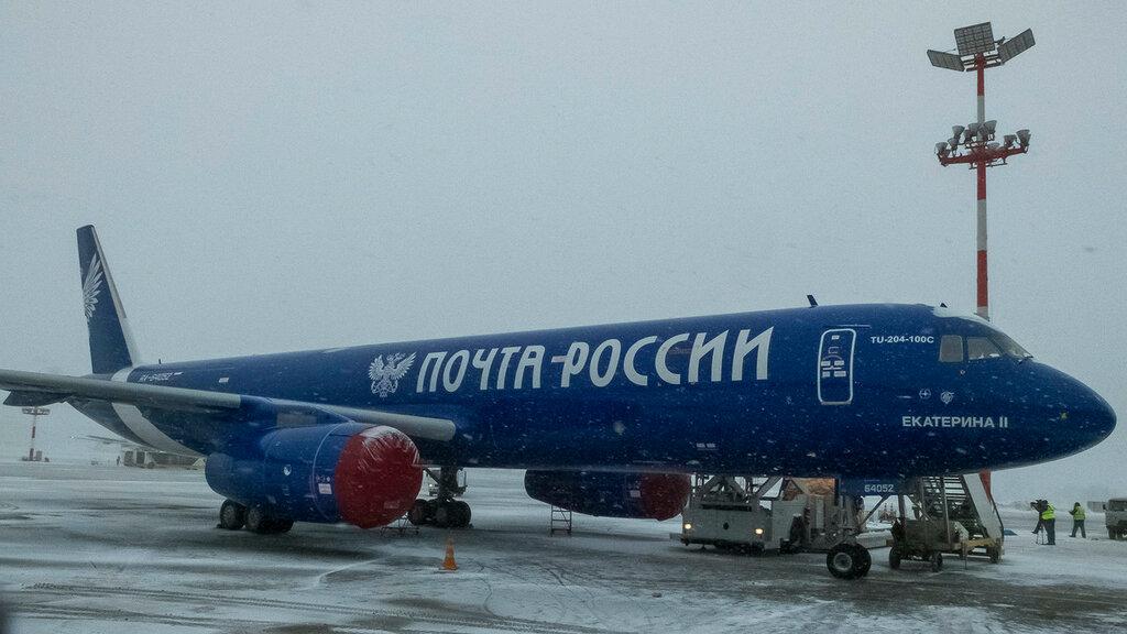 20161205 VKO RussianPost-104.jpg