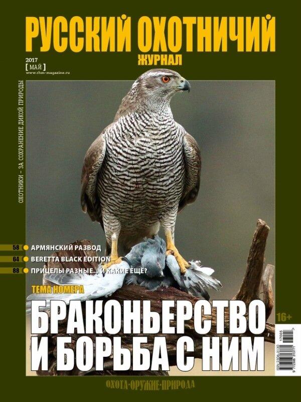 cover_(05-2017).jpg