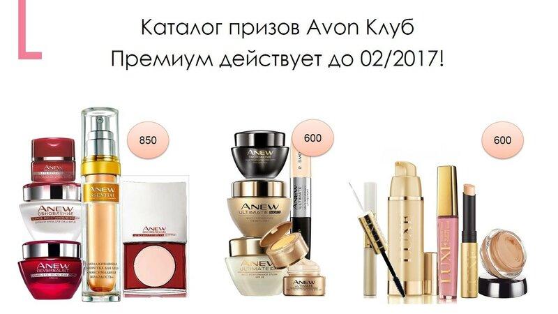 Каталог призов Avon Клуб Премиум действует до 02/2017