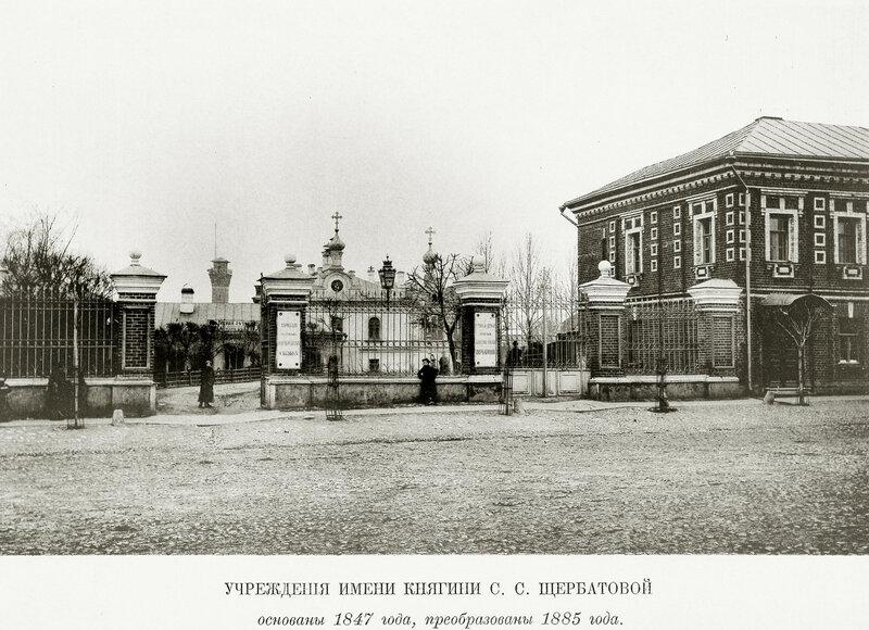 549991 Учреждения имени княгини С.С. Щербатовой 1894.jpg