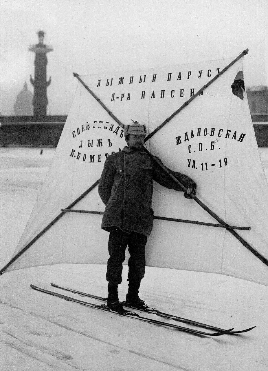 Демонстрация лыжного паруса доктора Нансена, изготовленного фирмой К.Кометса (Ждановская ул.17-19)