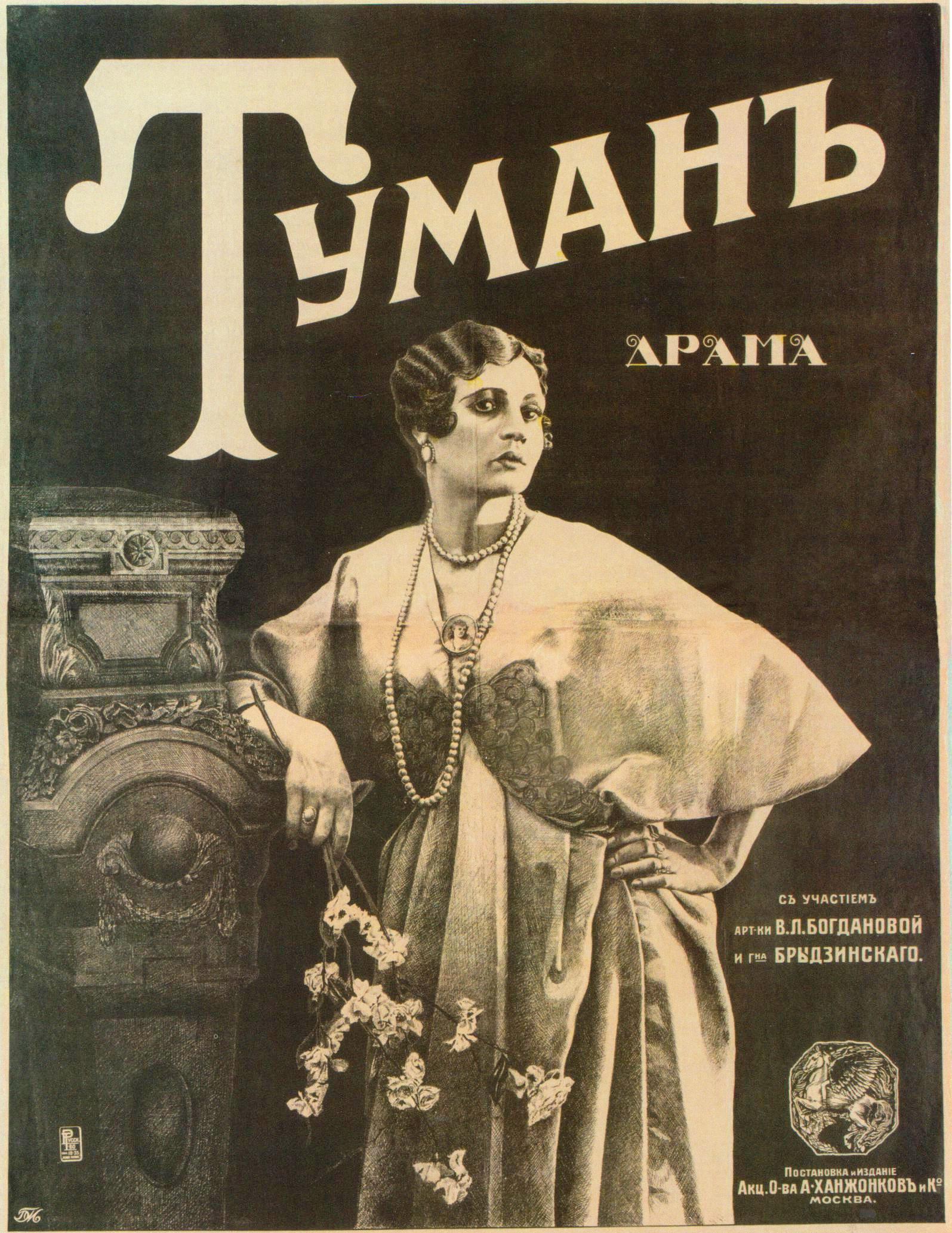 «Туман». 1917
