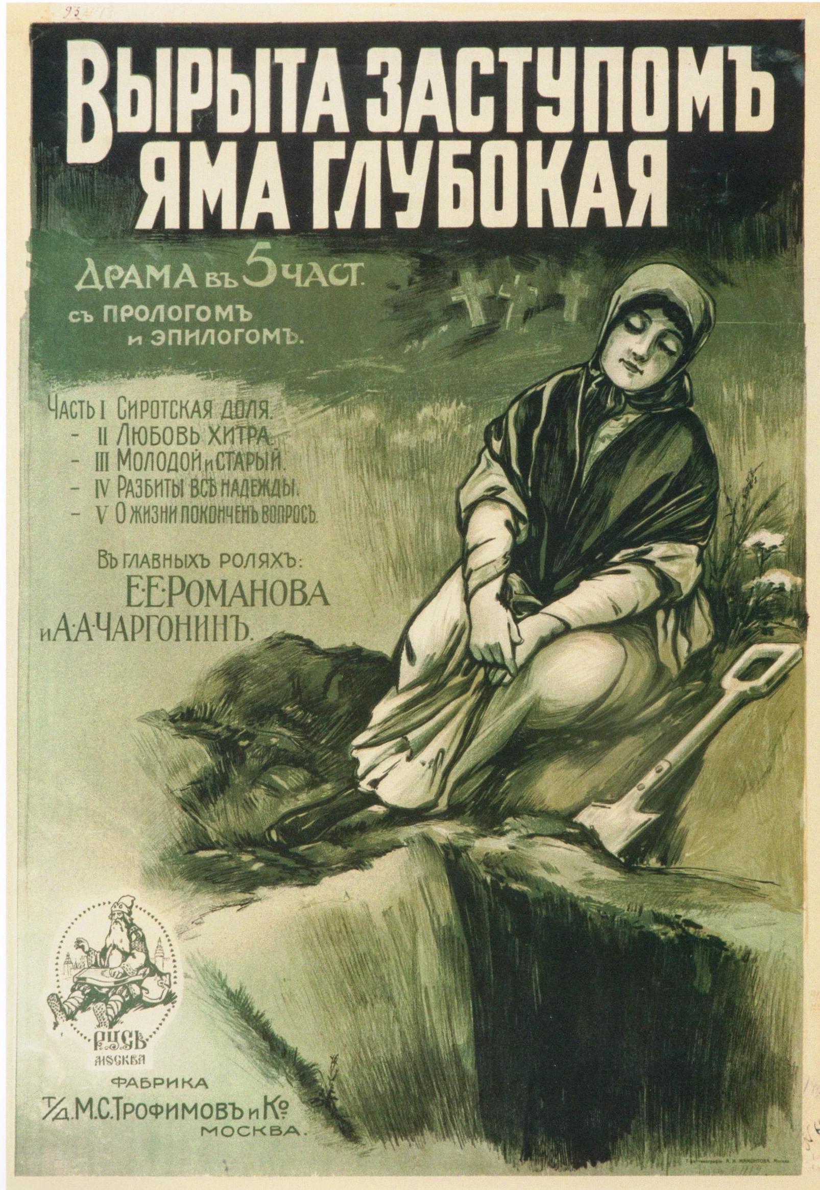 «Вырыта заступом яма глубокая…». 1917