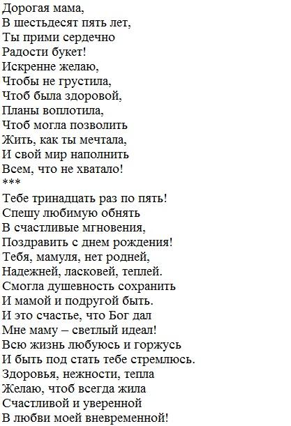 стихи дорогой маме