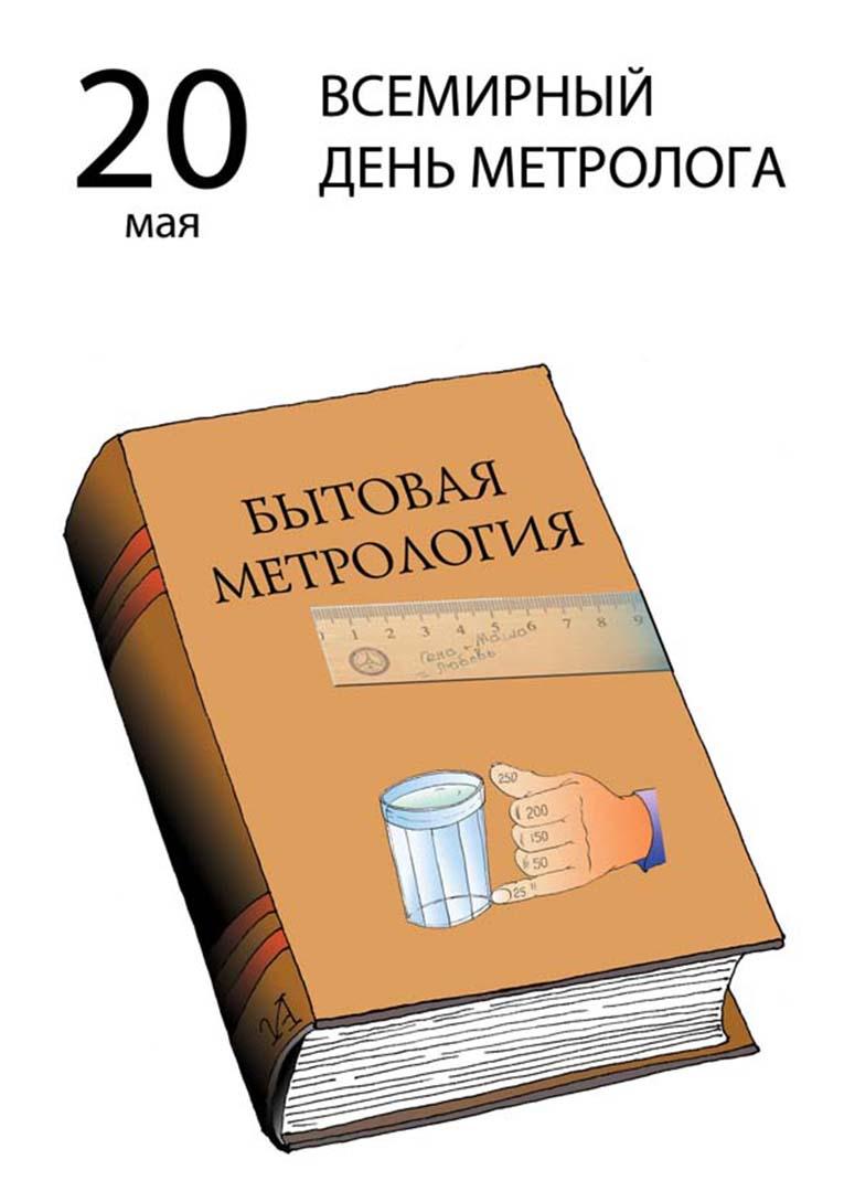 Открытки. Всемирный день метрологии! 20 мая