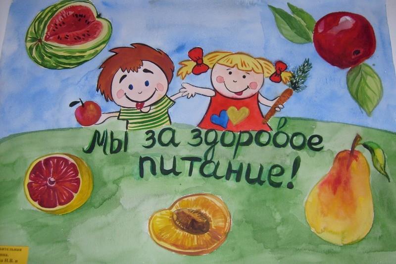 2 июня День здорового питания. Мы за здоровое питание