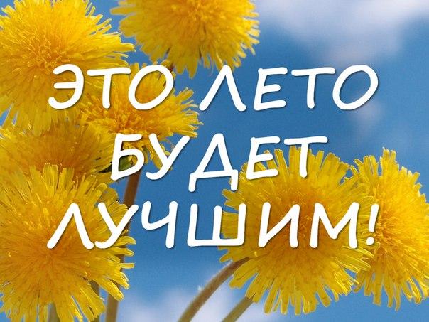 Это лето будет лучшим! открытки фото рисунки картинки поздравления