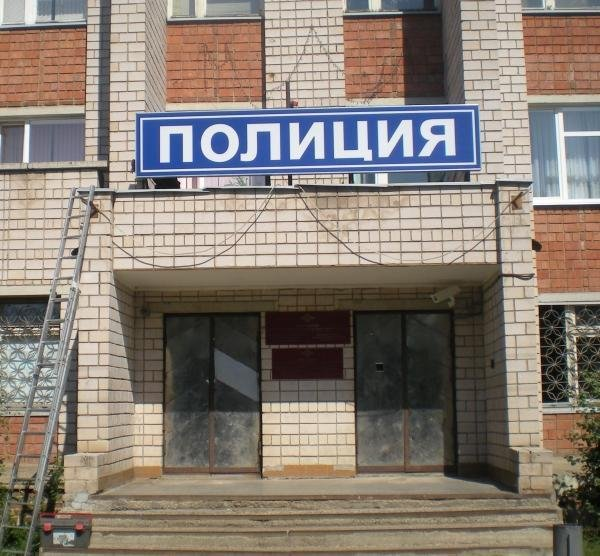 Полицейский покончил ссобой врабочем кабинете вТверской области