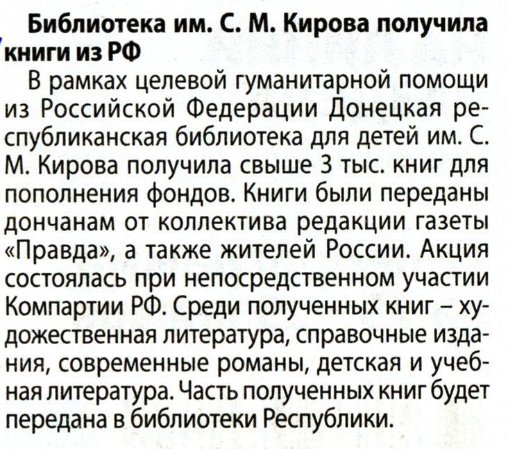 Библиотека им. С.М. Кирова получила книги из РФ