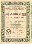 Акционерное общество льняной и джутовой мануфактур   1912 год