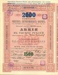 Компания рижских писчебумажных фабрик   1901 год