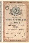 Товарищество фабрик табачных изделий под фирмою ЛАФЕРМ 1910 год