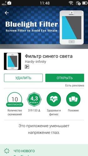 Фильтр синего цвета андроид зачем