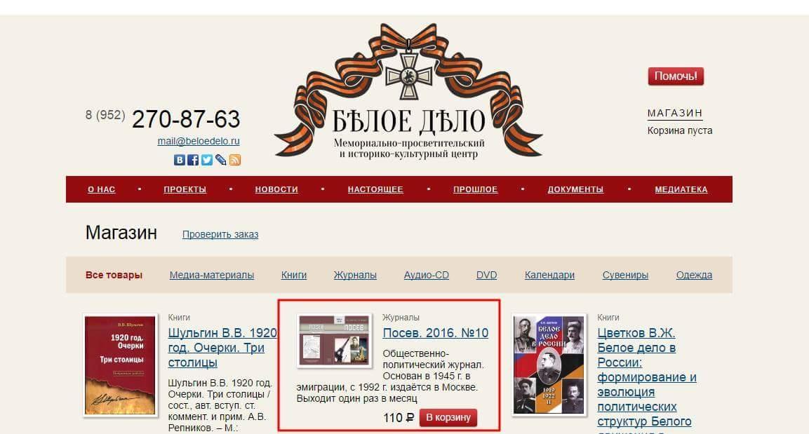 Реклама и продажа журнала «Посев»