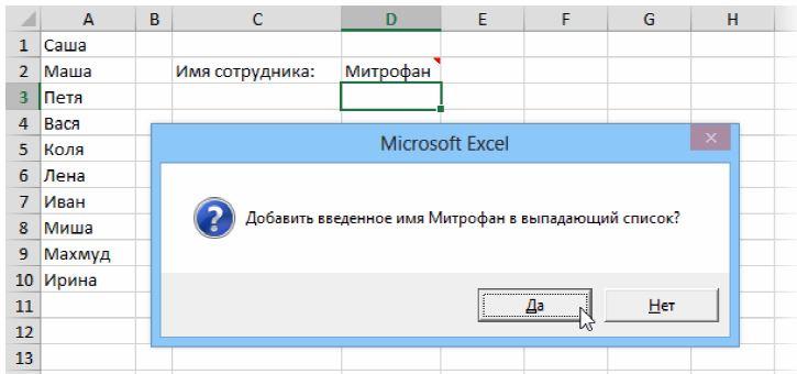 Excel будет спрашивать и при утвердительном ответе пользователя автоматически добавлять новое имя