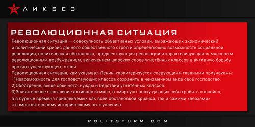 революционная_ситуация.jpg