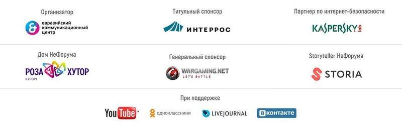 Нефорум спонсоры.jpg