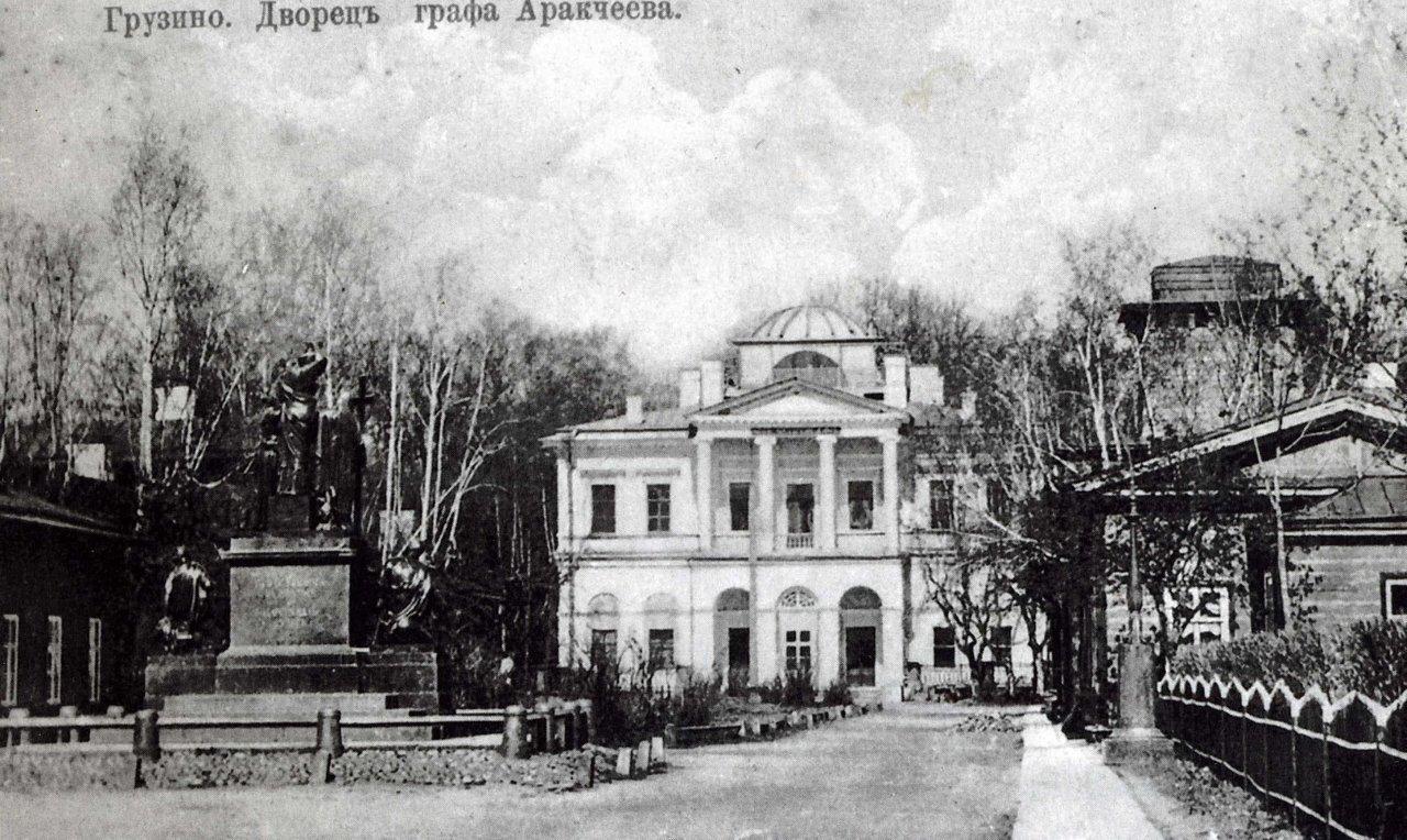 Аракчеевский дворец