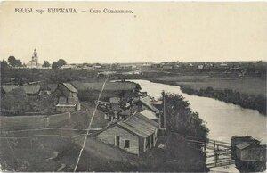 Село Селиваново