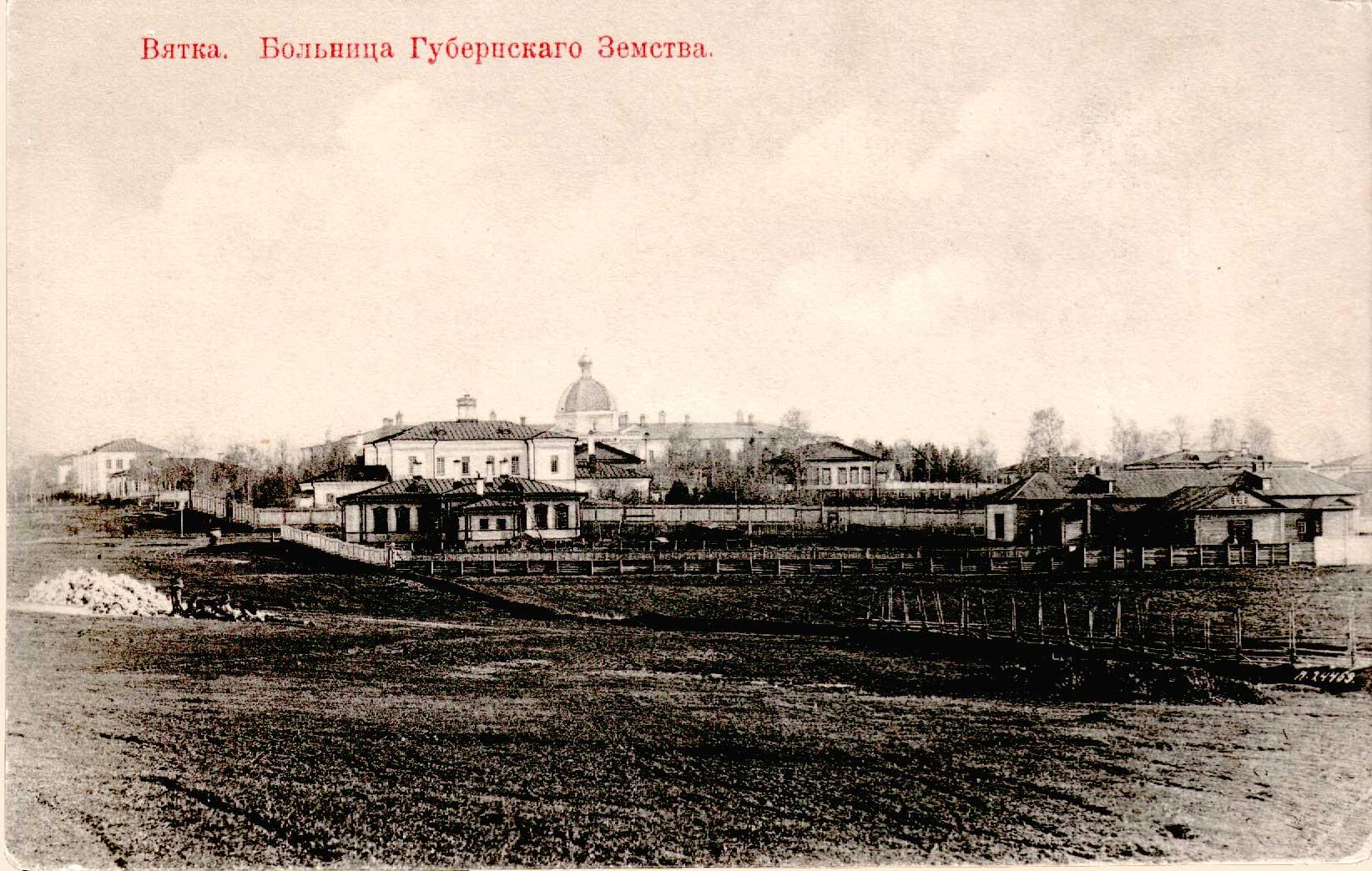 Больница Губернского земства