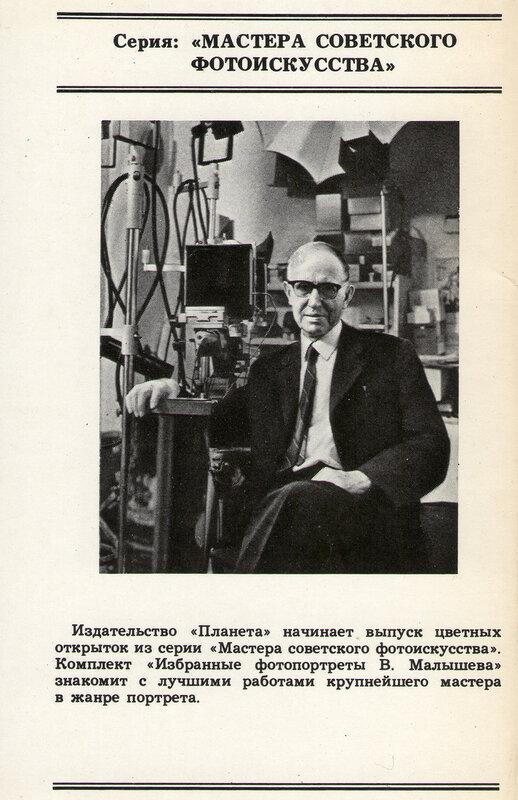 Серия:Мастера Советского фотоискусства