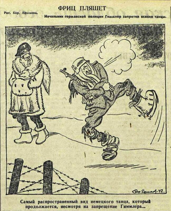«Красная звезда», 7 февраля 1942 года, русская зима, немецкий солдат