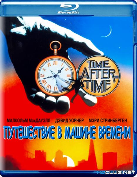 Путешествие в машине времени / Time After Time (1979/BDRip/HDRip)