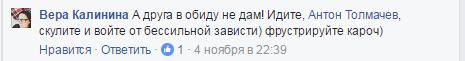Вера Калинина - друга в обиду не дам.png