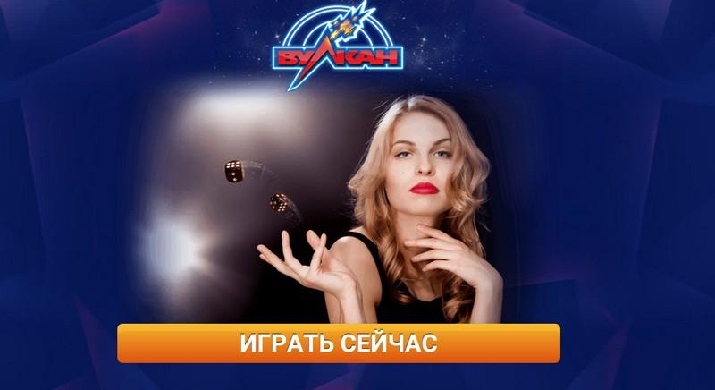 Онлайн казино Вулкан — мир азарта и веселья