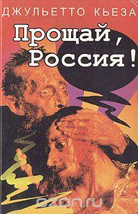Джульетто Кьеза-Прощай, Россия! (1998)