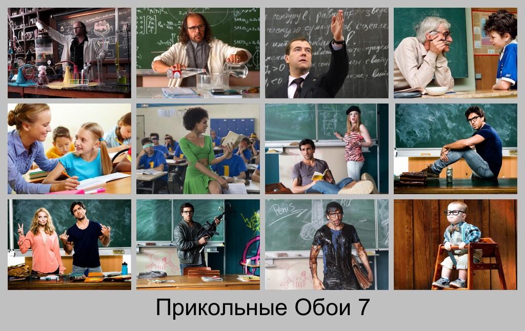 Прикольные Картинки Учитель