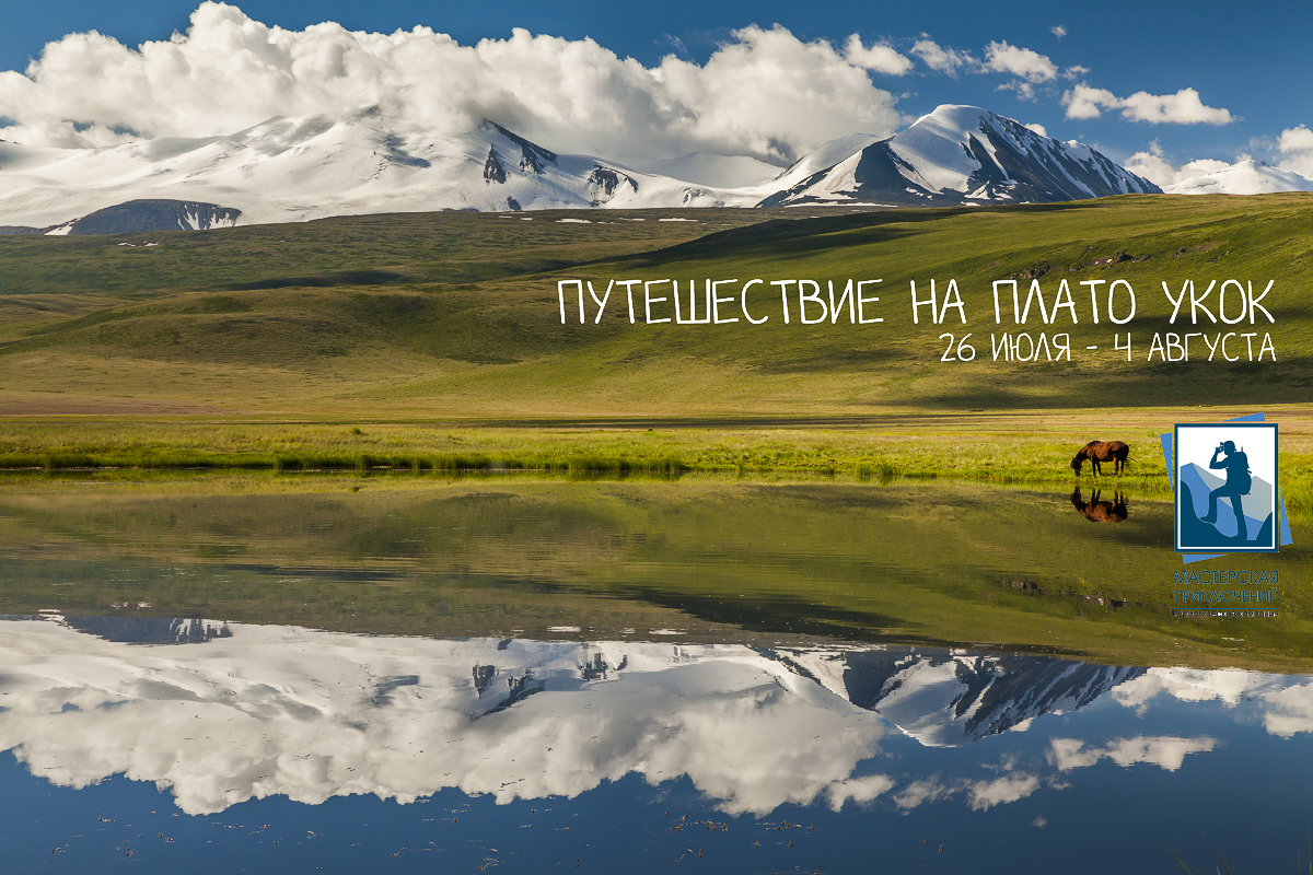 """""""Легенды Алтая"""" Путешествие на плато Укок 26 июля - 4 августа"""