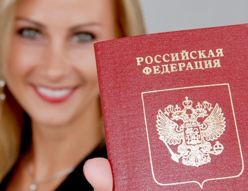 паспорт россия.jpeg