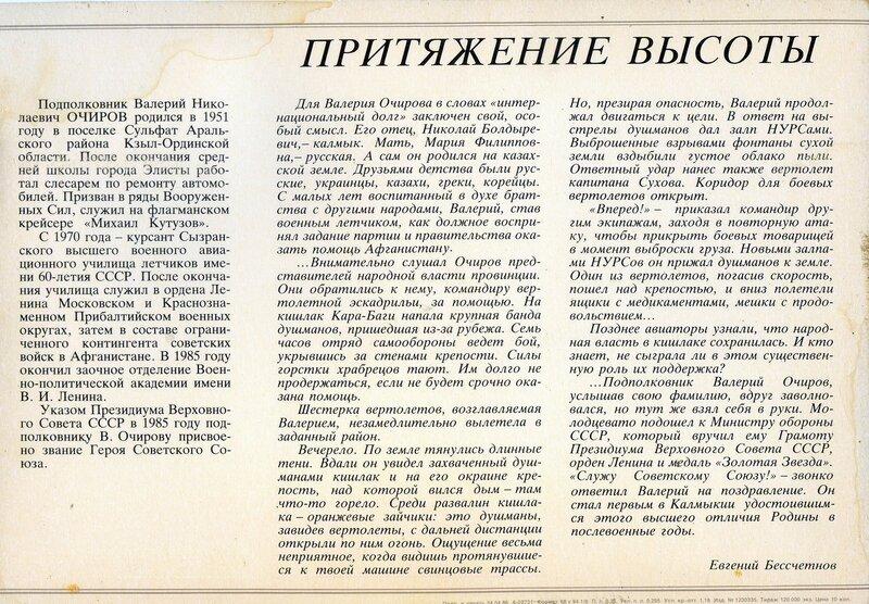 Валерий Очиров (2).jpg