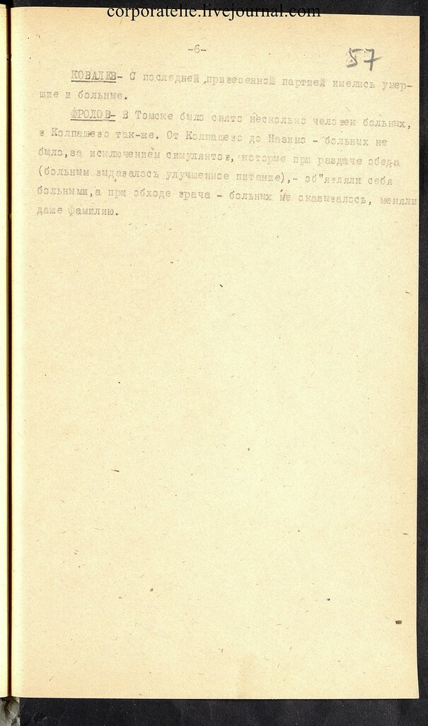 П-7, оп.1, д.626, 059.jpg
