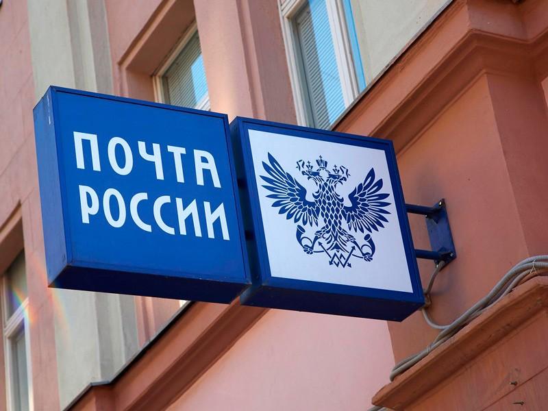 Из «Почты России» уволились три топ-менеджера