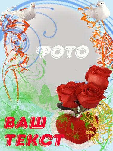 Валентинка с розами и сердцем, шаблон для Photoshop