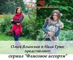флисовое_ассорти.jpg