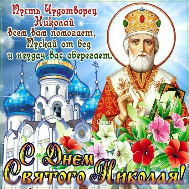 Сегодня праздник николая чудотворца поздравления 3982