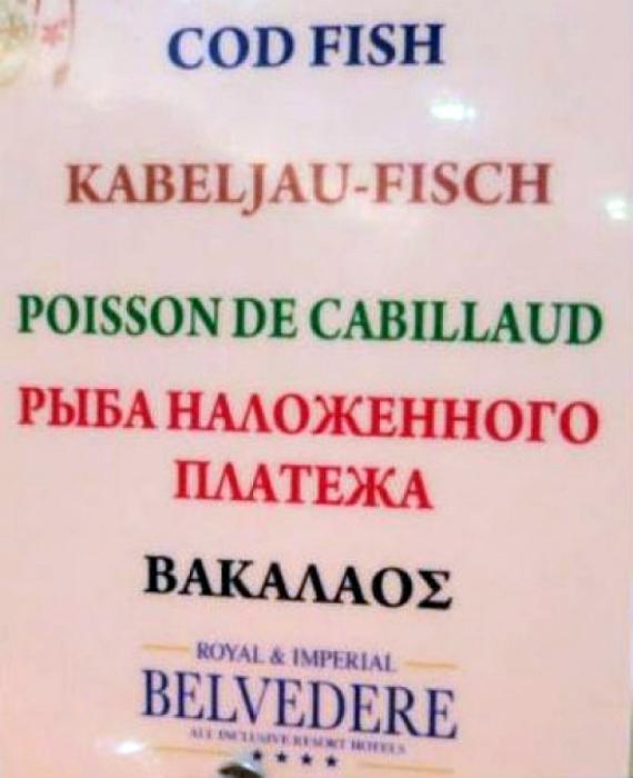 Сорт рыбы. 12.