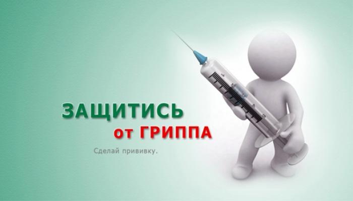 Москвичам напомнят обесплатных прививках отгриппа