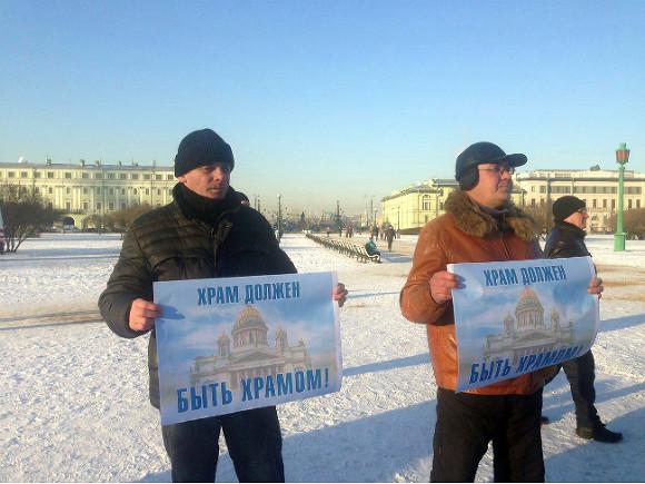 Ректоры институтов Санкт-Петербурга просят ускорить передачу Исаакиевского храма РПЦ