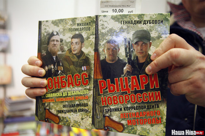 Наярмарке вМинске граждан России заставили убрать книги о«подвигах» боевиков Донбасса